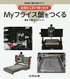Myフライス盤をつくる 切削加工機の自作ガイド 金属を工具で削り出す