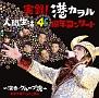 実録!港カヲル人間生活46周年コンサート~演奏・グループ魂~ 東京大阪いいとこ録り