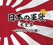決定盤 日本の軍歌大全集~心にひびく50曲~