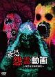最恐怨霊動画 ~凶悪な投稿映像集~