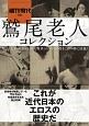 鷲尾老人コレクション 明治・大正・昭和の「秘宝写真」のべ1000枚をこの