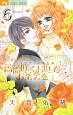 薔薇咲くお庭-ローズガーデン-でお茶会を メロディの事件簿10 (6)
