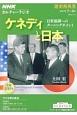 NHKカルチャーラジオ 歴史再発見 ケネディと日本 日米協調へのターニングポイント