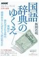 NHKカルチャーラジオ 文学の世界 国語辞典のゆくえ