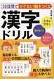 30日間でボケない脳をつくる漢字ドリル 大きな文字で見やすい!書き込みやすい!