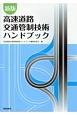 高速道路 交通管制技術ハンドブック<第2版>
