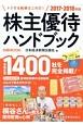 株主優待ハンドブック 2017-2018