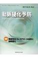 動脈硬化予防 16-2 特集:家族性高コレステロール血症と動脈硬化