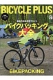 BICYCLE PLUS (20)