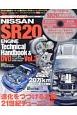 SR20エンジン テクニカルハンドブック&DVD (3)
