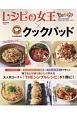 レシピの女王×クックパッド The10分レシピ