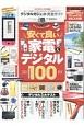 デジタルガジェット完全ガイド 完全ガイドシリーズ186