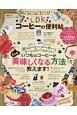 LDKコーヒーの便利帖 便利帖シリーズ6