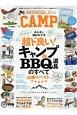 MONOQLO CAMP 最高にちょうどいい キャンプとBBQのすべて