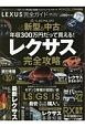 LEXUS完全ガイド 完全ガイドシリーズ188