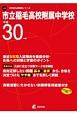 市立稲毛高校附属中学校 平成30年 中学別入試問題シリーズJ25