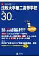 法政大学第二高等学校 平成30年 高校別入試問題シリーズB2