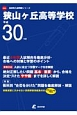 狭山ヶ丘高等学校 平成30年 高校別入試問題シリーズD24