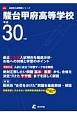 駿台甲府高等学校 平成30年 高校別入試問題シリーズE40