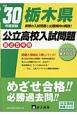 栃木県 公立高校入試問題 平成30年