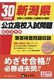 新潟県 公立高校入試問題 平成30年