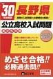 長野県 公立高校入試問題 平成30年