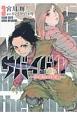 サバイバル~少年Sの記録~ (3)