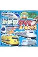 新幹線DVDシールブック