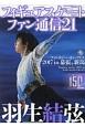 フィギュアスケートファン通信 (21)