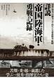 詳説 帝国陸海軍・勇戦の記録