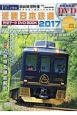 近畿日本鉄道完全データ DVD BOOK 2017