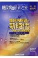 糖尿病の最新治療 2017特別増刊号 糖尿病指導の新時代-患者中心の療養指導