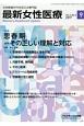最新女性医療 4-2 特集:思春期-その正しい理解と対応 女性医療の今を伝える専門誌