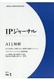IPジャーナル 2017.6 AIと知財 (1)