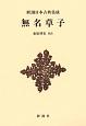 無名草子 新潮日本古典集成<新装版>