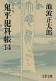 鬼平犯科帳<決定版> (14)