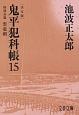 鬼平犯科帳<決定版> 特別長篇 雲竜剣 (15)
