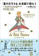 『星の王子さま』を英語で読もう