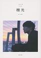 工藤大輝写真集-極光- DVD付