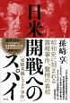 日米開戦へのスパイ[東條英機とゾルゲ事件]