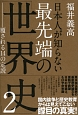日本人が知らない最先端の「世界史」 覆される14の定説 (2)