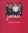 JAPAN 光と影のバンド全史 1974-1984