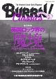 BURRN!CLASSICS 特集:英国ロック界の魔境 バーミンガム/ウェスト・ミッドランズ探訪 (1)