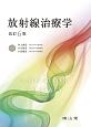 放射線治療学<改訂6版>