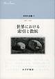 中井久夫集 1987-1991 世界における索引と徴候 (3)