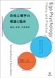 自我心理学の理論と臨床 構造,表象,対象関係