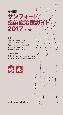 サンフォード感染症治療ガイド<日本語版・第47版> 2017