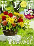 花時間 2017夏 花とグリーンで夏を乗りきる! (249)