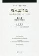資本蓄積論 第2分冊 第二篇 問題の歴史的叙述 帝国主義の経済的説明への一つの寄与