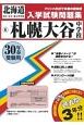 札幌大谷中学校 北海道国立・公立・私立中学校入学試験問題集 平成30年春